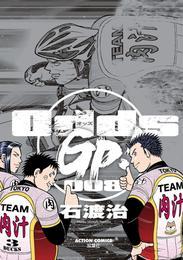 Odds GP! 8巻 漫画