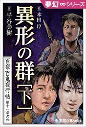 夢幻∞シリーズ 百夜・百鬼夜行帖66 異形の群(下) 漫画