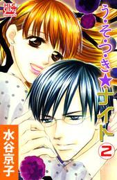 う・そ・つ・き★ナイト 2巻 漫画