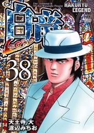 白竜-LEGEND- 38 漫画