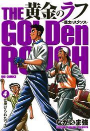 黄金のラフ(4) 漫画