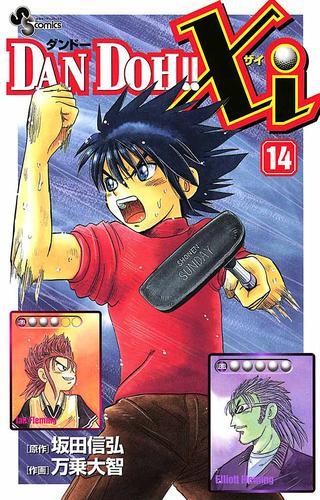 DAN DOH!!Xi 漫画