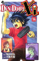 DAN DOH!!Xi(14) 漫画