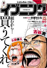イブニング 2016年15号 [2016年7月12日発売] 漫画
