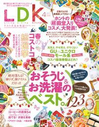 LDK (エル・ディー・ケー) 2017年4月号 漫画