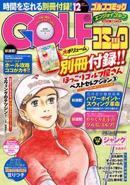 GOLFコミック 2014年12月号 漫画