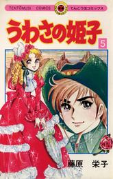 うわさの姫子(5) 漫画