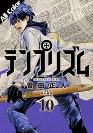 テンプリズム[オールカラー版]10【電子特典付き】 漫画