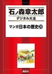 マンガ日本の歴史(20) 漫画