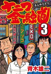 ナニワ金融道 3 漫画