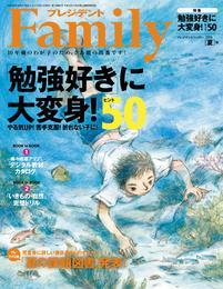 プレジデントFamily (ファミリー)2016年 7月号 漫画