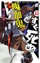 吸血鬼すぐ死ぬ 13 漫画