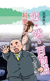 恋・愛・百物語 十一人目の話 純愛タクシー 漫画