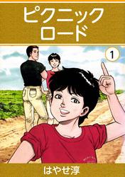 ピクニックロード 1巻 漫画