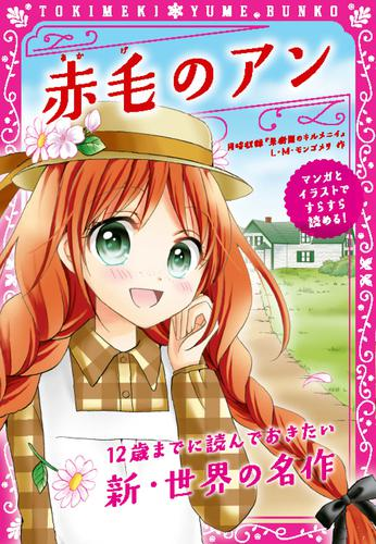 トキメキ夢文庫 赤毛のアン 漫画