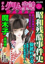 まんがグリム童話 ブラック昭和残酷事件史 Vol.27