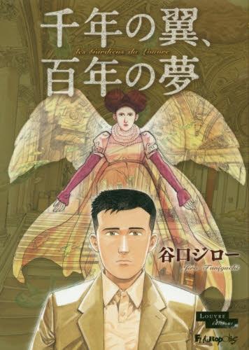千年の翼、百年の夢 漫画