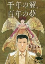 千年の翼、百年の夢 (1巻 全巻)