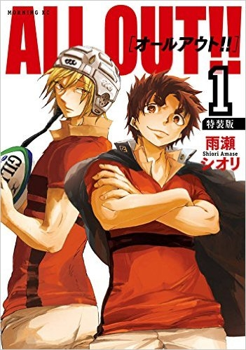 ALL OUT!! 漫画