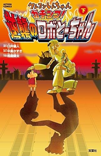 クレヨンしんちゃん ガチンコ! 逆襲のロボとーちゃん 漫画