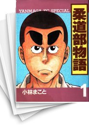 【中古】柔道部物語 (1-11巻) 漫画