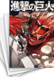 【中古】進撃の巨人 (1-22巻) 漫画