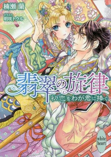 【ライトノベル】翡翠の旋律 漫画
