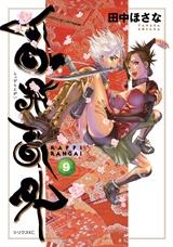 乱飛乱外 (1-9巻 全巻) 漫画