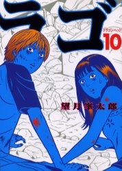 ドラゴンヘッド (1-10巻 全巻) 漫画