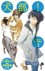 犬部!ボクらのしっぽ戦記 3 冊セット全巻 漫画