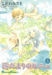 陽だまりのピニュ 5 冊セット全巻 漫画