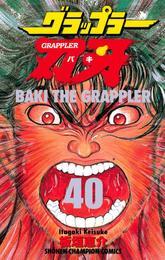 グラップラー刃牙 40 漫画