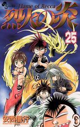 烈火の炎(25) 漫画