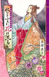 華麗なる愛の歴史絵巻(5) 水なき空に花は流るる 漫画