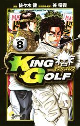 KING GOLF(8) 漫画
