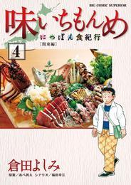 味いちもんめにっぽん食紀行(4) 漫画