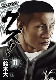 クズ!! ~アナザークローズ九頭神竜男~ 11 漫画