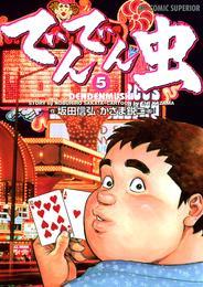 でんでん虫(5) 漫画