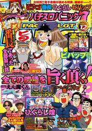 漫画パチスロパニック7 2014年12月号 漫画
