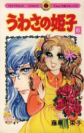 うわさの姫子(6) 漫画