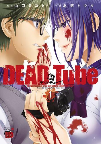 DEAD Tube ~デッドチューブ~ 1 漫画