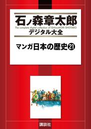 マンガ日本の歴史(21) 漫画