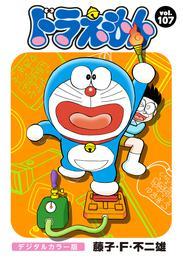 ドラえもん デジタルカラー版(107) 漫画