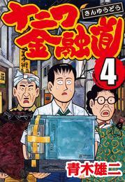 ナニワ金融道 4 漫画