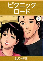 ピクニックロード 2巻 漫画