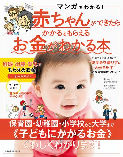赤ちゃんができたらかかる&もらえるお金がわかる本 漫画