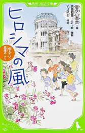 【児童書】ヒロシマの風 伝えたい、原爆のこと(全1冊)