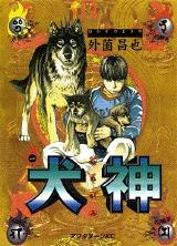 犬神 (1-14巻 全巻) 漫画