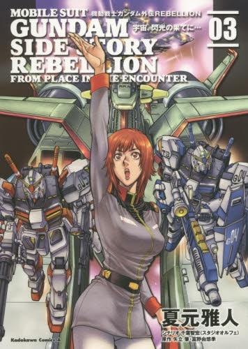 機動戦士ガンダム外伝REBELLION 宇宙、閃光の果てに... 漫画