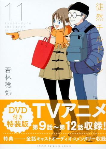 徒然チルドレン(11) DVD付き特装版【予約:2018年3月16日発売予定】 漫画